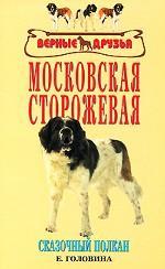 Московская сторожевая