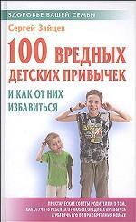 100 вредных детских привычек и как от них избавиться. 2-е издание, стереотипное
