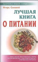 Лучшая книга о питании. 2-е издание, стереотипное