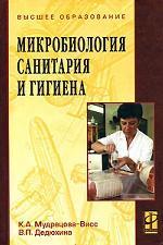 Микробиология, санитария и гигиена