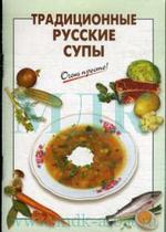 Традиционные русские супы
