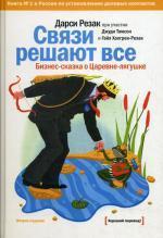Связи решают все: Бизнес-сказка о Царевне-лягушке. 2-издание