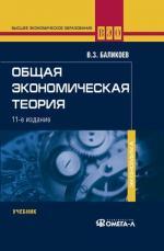 Общая экономическая теория: Учебник. 11-е изд., испр. Баликоев В.З