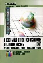 Информационная безопасность открытых систем: учебник. Том 1. Угрозы, уязвимости, атаки и подходы к защите