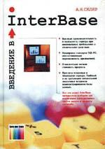 Введение в InterBase