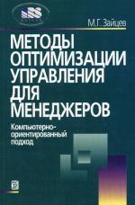 Методы оптимизации управления для менеджеров. Компьютерно-ориентированный подход. 4-е издание, исправленное