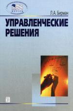 Управленческие решения: Учеб. пособие -2-е изд
