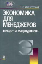 Экономика для менеджеров: Микро- и макроуровень. 4-е издание