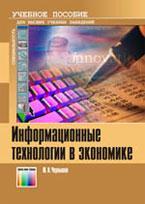 Информационные технологии в экономике: учебное пособие