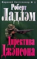Директива Джэнсона