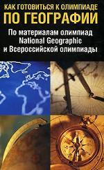 Как готовиться к олимпиаде по географии. По материалам олимпиад National Geographic и Всероссийской олимпиады