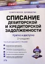 Списание дебиторской и кредиторской задолженности. Практическое руководство