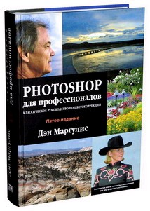 Photoshop для профессионалов: классическое руководство по цветокоррекции. (+CD), 5-ое издание
