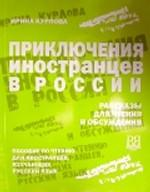 Приключения иностранцев в России. Рассказы для чтения и обсуждения. Переизд