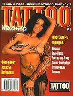 Tattoo мастер. Первый российский каталог. Выпуск 1