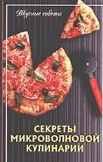 Секреты микроволновой кулинарии. 5-е издание, стереотипное