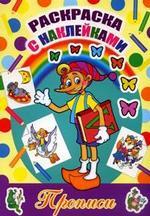 Скачать Пиноккио. Раскраска с наклейками и прописями бесплатно