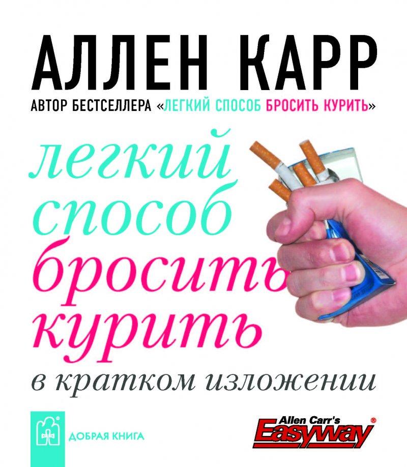 Скачать книгу Легкий способ бросить курить