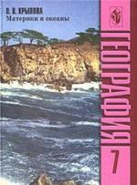 География. Материки и океаны. Учебник, 7 класс