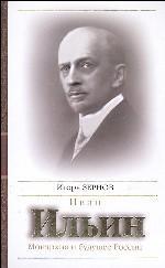 Иван Ильин. Монархия и будущее России