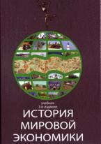 История мировой экономики. 3-е изд., стереотип. Учебник. Гриф МО РФ