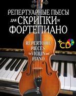 Репертуарные пьесы для скрипки и фортепиано. Клавир с приложением партии. + cd-диск: нотное издание