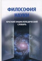 Философия науки. Краткий энциклопедический словарь