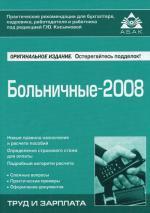 Больничные - 2008