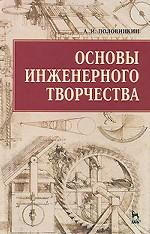 Основы инженерного творчества: Уч.пособие, 5-е изд., стер