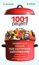 1001 рецепт правильного питания при различных заболеваниях: Лечебное питание, Диетические продукты, Рекомендации по кулинарной обработке