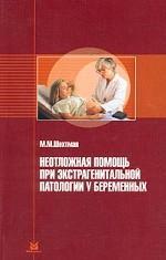 Неотложная помощь при экстрагенитальной патологии у беременных