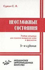 Неотложное состояние: Учебник для студентов вузов