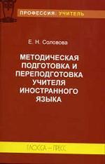 Методическая подготовка и переподготовка учителя иностранного языка