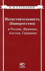 Несостоятельность (банкротство) в России, Франции, Англии, Германии