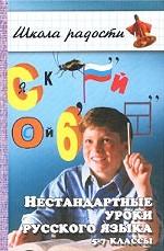 Нестандартные уроки русского языка. 5-7 классы