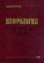 Нефрология 2002