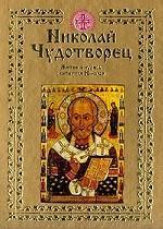 Николай Чудотворец. Житие и чудеса святителя Николая