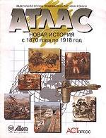 Новая история с 1870 года по 1918 год. Атлас