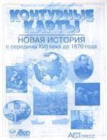 Новая история с середины ХVII в. до 1870 года: контурные карты