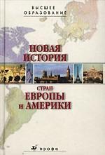 Новая история стран Европы и Америки. Учебник для вузов