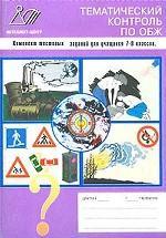 """Тематический контроль по курсу """"Основы безопасности жизнедеятельности"""". Комплект тестовых заданий для учащихся 7 - 8 классов"""