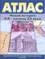 Новая история. XIX - начало XX века: Атлас с контурными картами