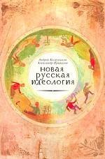 Новая русская идеология. Хроника политических мифов. 1999-2000 гг