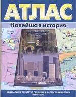 Новейшая история зарубежных стран. Атлас с контурными картами, 10-11 класс
