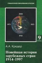 Новейшая история зарубежных стран. 1914-1997. 9 класс
