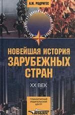 Новейшая история зарубежных стран. XX век