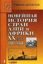 Новейшая история стран Азии и Африки XX век. Часть 1