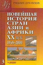 Новейшая история стран Азии и Африки ХХ век. Часть 3