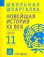Новейшая история ХХ век. 11 класс