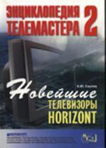 Новейшие телевизоры HORIZONT